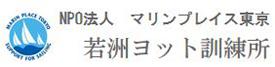 NPO法人マリンプレイス東京 若洲ヨット訓練所指定管理者
